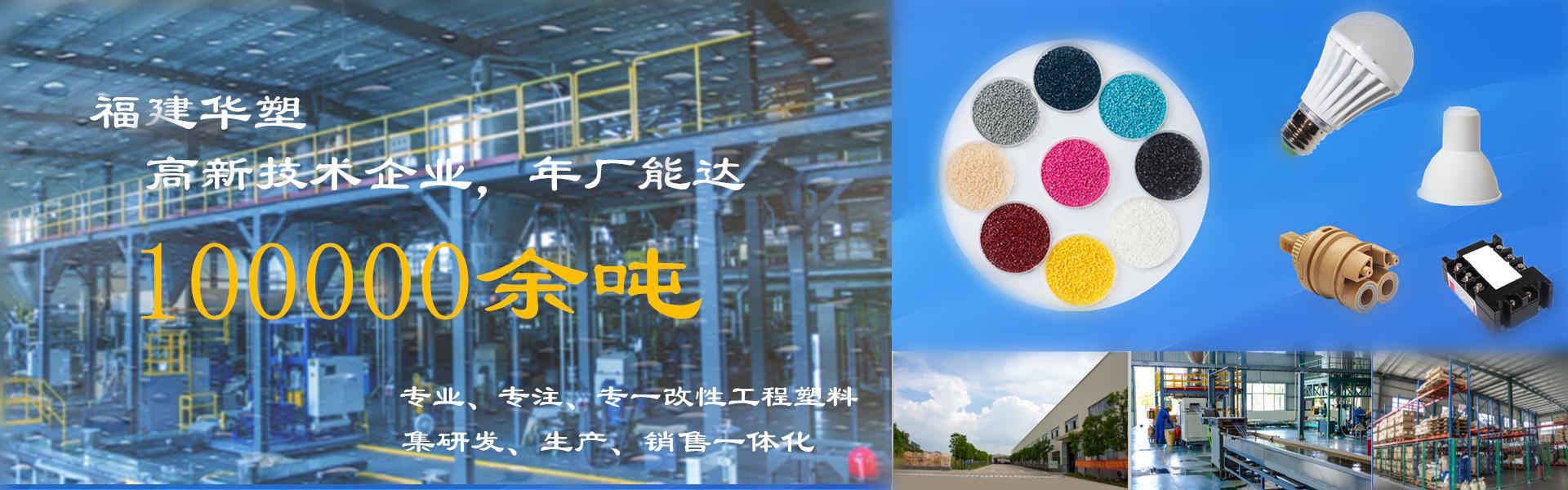 工程塑料_PC/ABS合金塑料_PPO改性塑料_PP改性塑料_价格_厂家_供应商