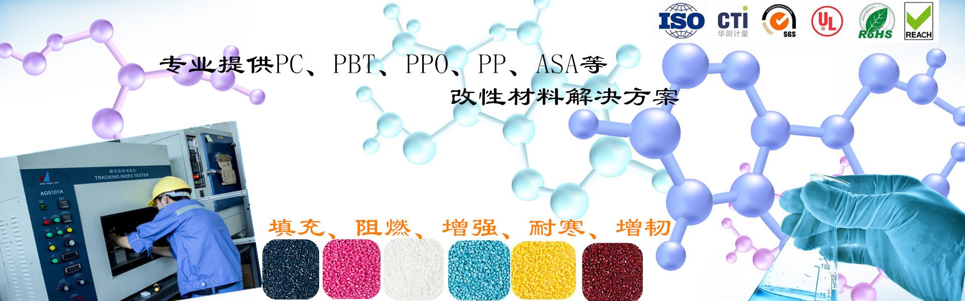 ASA工程塑料_PC改性塑料_改性塑料_工程塑料价格_厂家_供应商_厦门